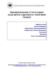 Representativeness of the European social partner organisations: Inland water transport